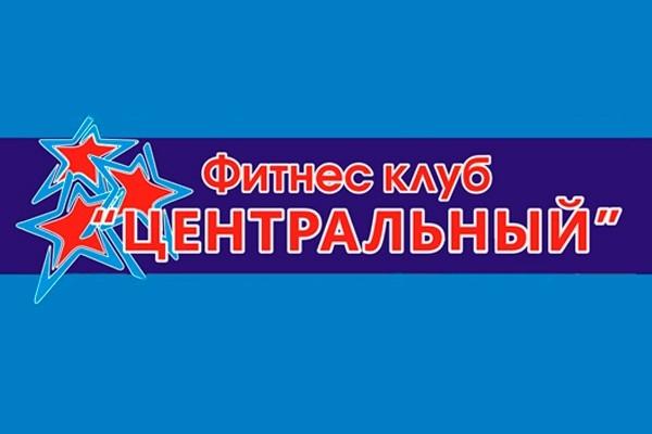 Фитнес-клуб Центральный