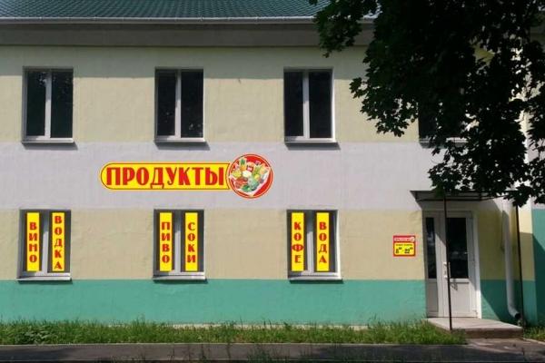Магазин на Могилевской