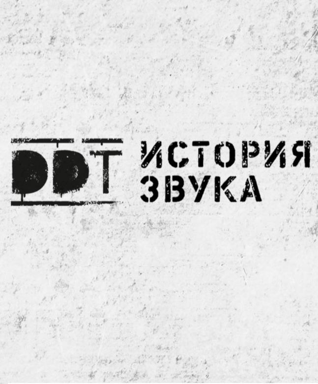 DDT в Гомеле