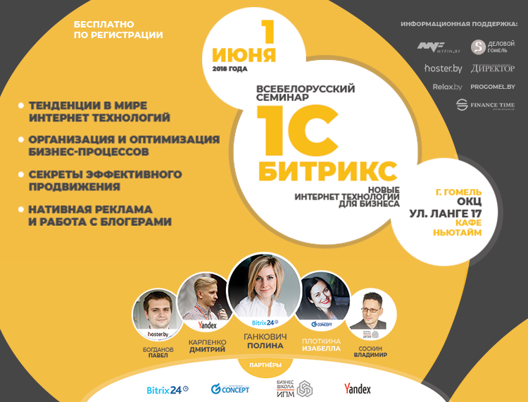 Всебелорусский семинар 1С-Битрикс