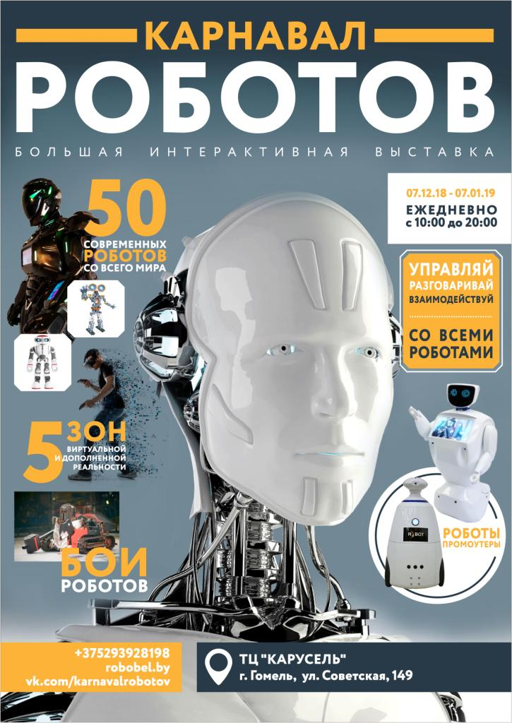 Карнавал роботов