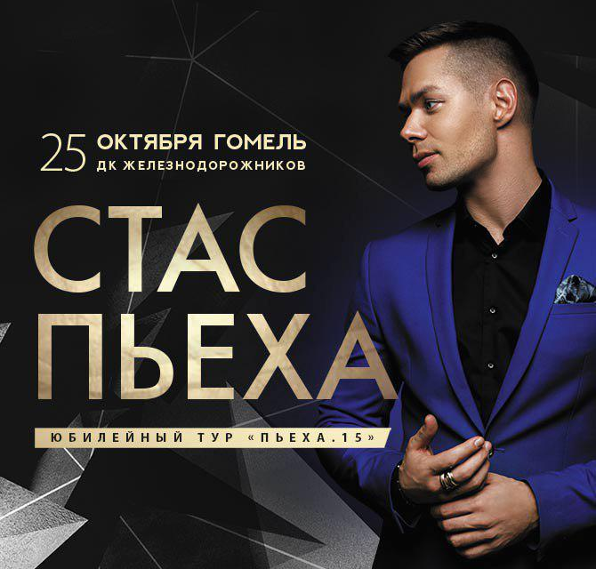 Стас Пьеха в Беларуси!
