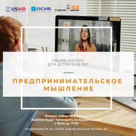 """Летний online-лагерь """"Предпринимательское мышление"""""""
