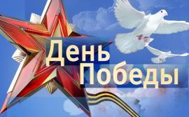 Афиша праздничных мероприятий ко Дню Победы