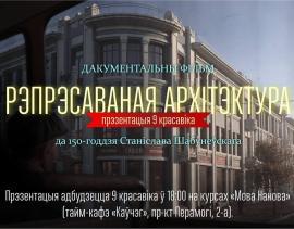 Премьера фильма «Репрессированная архитектура»