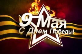 Программа праздничных мероприятий в Гомеле на 9 Мая