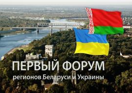 Форум регионов Беларуси и Украины в Гомеле