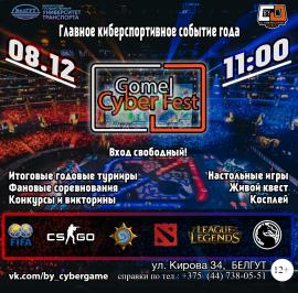 Первый киберспортивный фестиваль в Гомеле