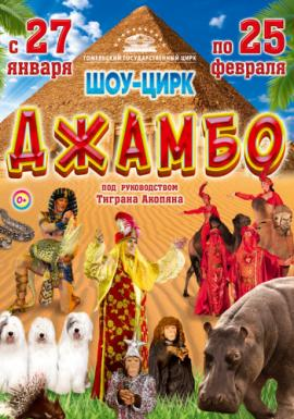 Шоу-цирк Джамбо