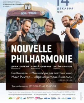Фортепианное трио NOUVELLE PHILHARMONIE