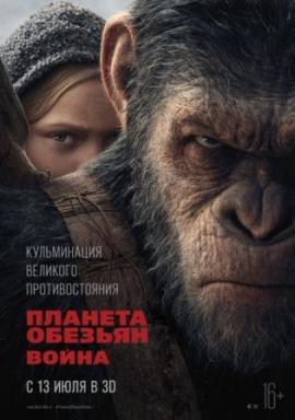 Планета обезьян: Война 2D/3D