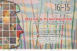 """Выставка """"Весна и пуантиколор"""" художника и поэта Ивана Солодовника"""