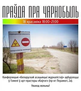 Праўда пра Чарнобыль