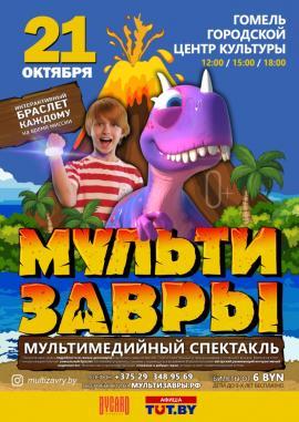 """Мультимедийное шоу для детей и взрослых """"МультиЗавры"""""""