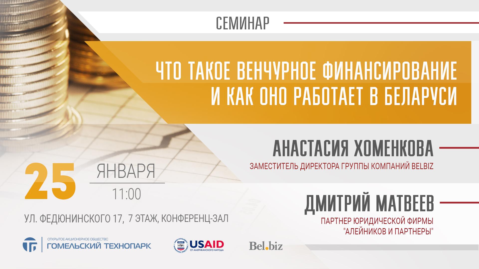 Что такое венчурное финансирование и как оно работает в Беларуси