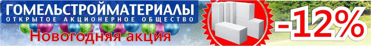 Реклама_стройматериалы
